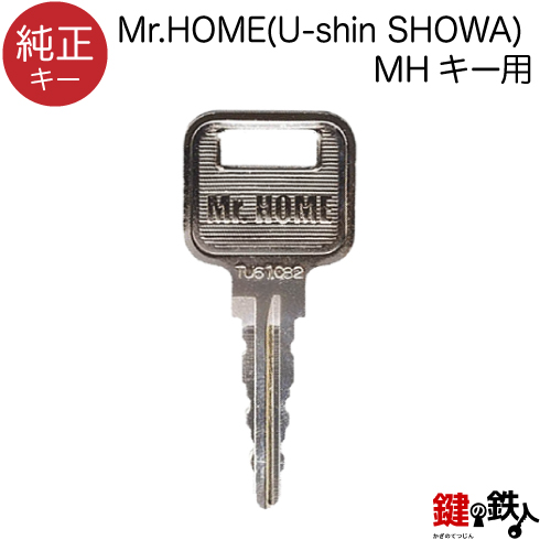 SHOWA Mr.HOME MH 合鍵 純正キー