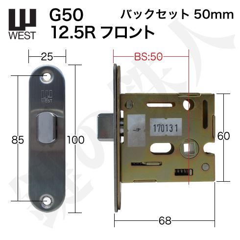 WEST 錠ケース G50 12.5R(角丸フロント)