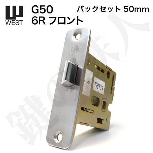 WEST 錠ケース G50 6R(角丸フロント)