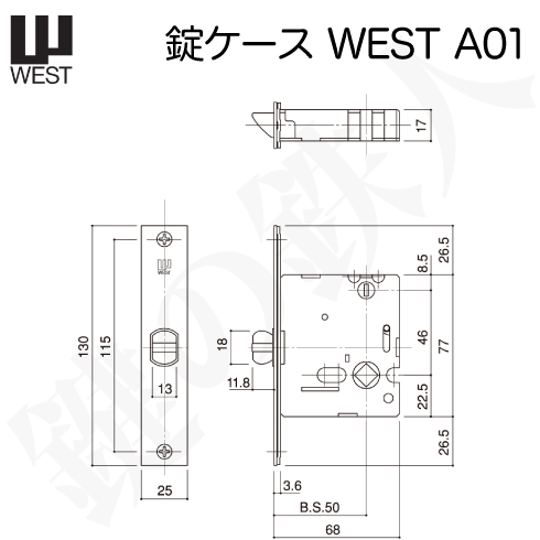 WEST錠ケース A01