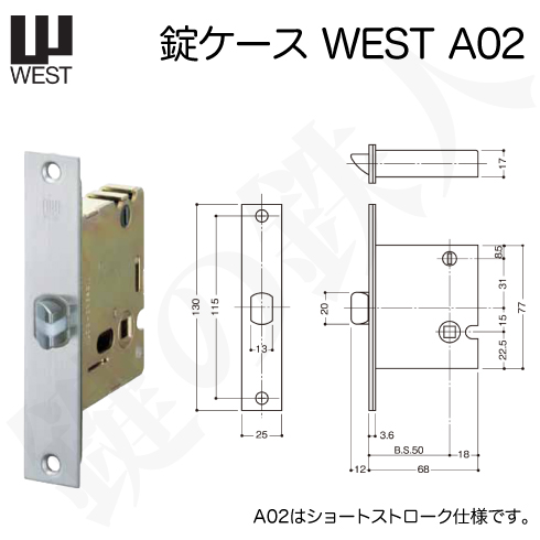 WEST錠ケース A02