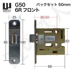 WEST 玄関 交換 取替え用錠ケースG50-6R(角丸フロント)バックセット50mm【WEST 錠ケース】