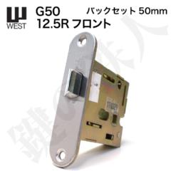 WEST 玄関 交換 取替え用錠ケースG50-12.5R(角丸フロント)バックセット50mm【WEST 錠ケース】