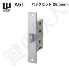 WEST交換用錠ケース A14 バックセット30mm【WEST 錠ケース】