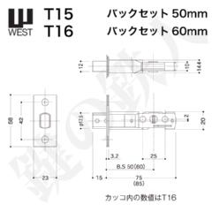 WEST交換用錠ケース T15/T16<BR> T15バックセット50mm T16バックセット60mm【WEST 錠ケース】